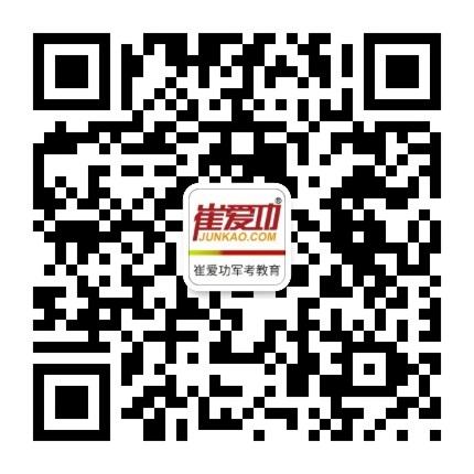 北京崔爱功军考教育