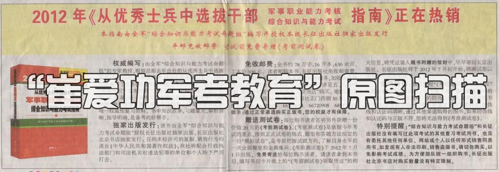 """""""崔爱功军考教育""""原图扫描"""