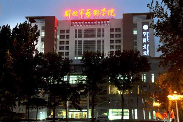 中国人民解放军艺术学院