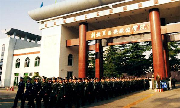 中国人民解放军西安政治学院-崔爱功军考