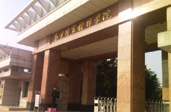 中国人民解放军南京陆军指挥学院