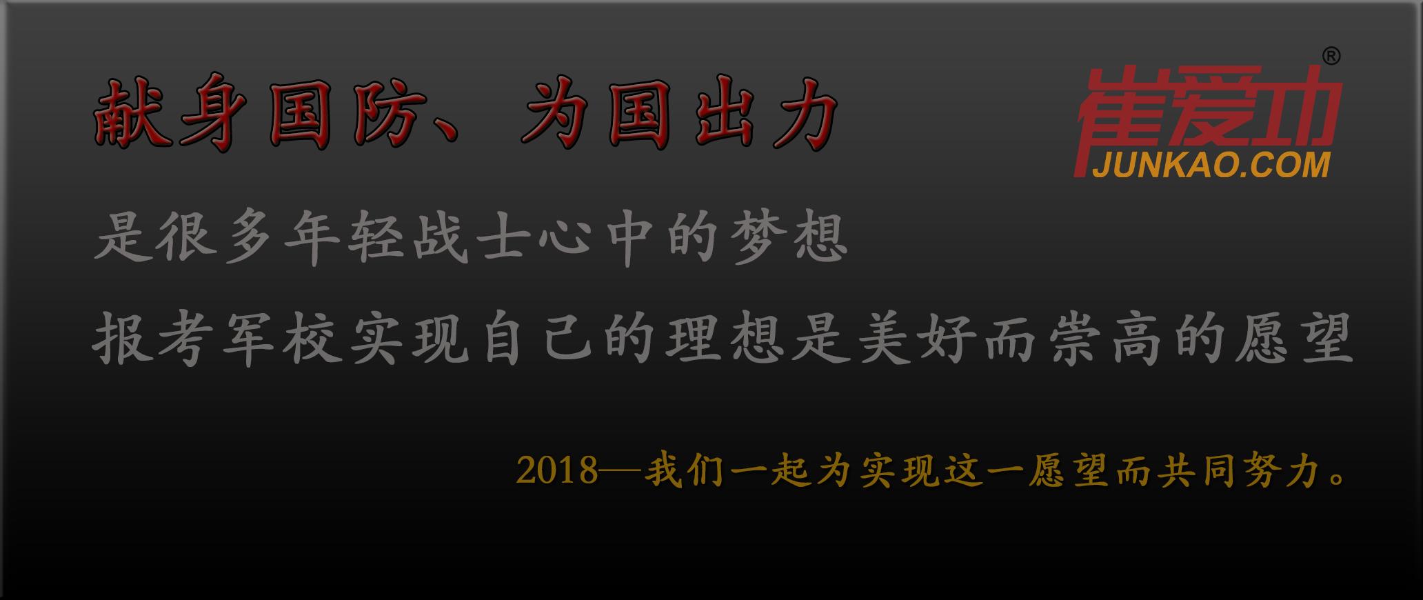 2018年军考之路—北京崔爱功军考教学团队
