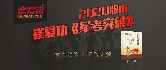 2020版高中士兵崔爱功《军考突破》