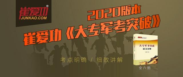 2020版大专士兵崔爱功《大专军考突破》