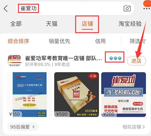 """喜迎建国70周年,获取""""崔爱功军考资料""""活动——崔爱功军考淘宝店"""