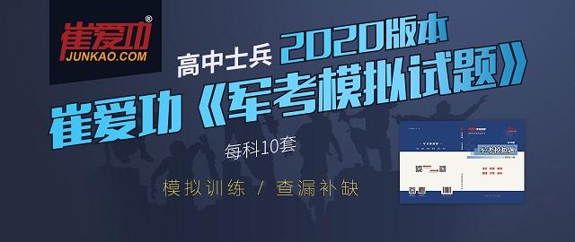 2020版高中士兵崔爱功《军考模拟试题》